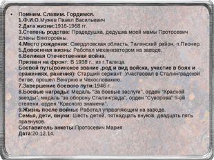 Помним. Славим. Гордимся. 1.Ф.И.О.Мужев Павел Васильевич 2.Дата жизни:1916-19