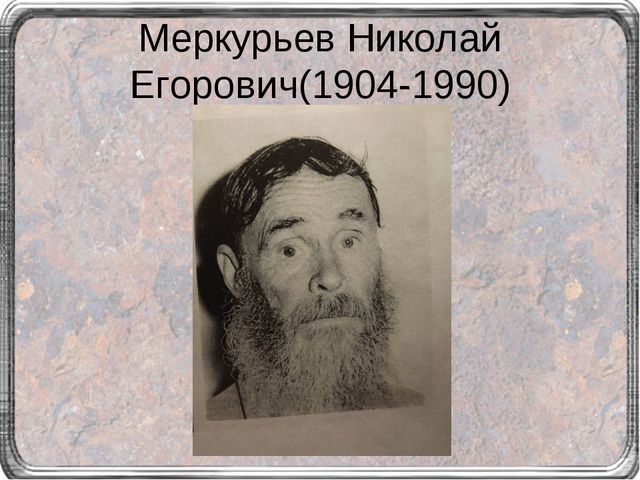 Меркурьев Николай Егорович(1904-1990)