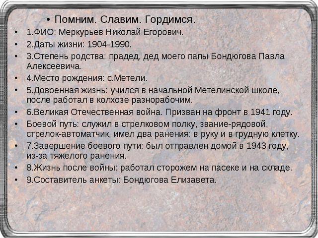 Помним. Славим. Гордимся. 1.ФИО: Меркурьев Николай Егорович. 2.Даты жизни: 19...