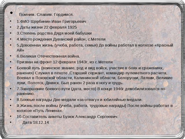 Помним. Славим. Гордимся. 1.ФИО Щербинин Иван Григорьевич 2.Даты жизни 22 фе...