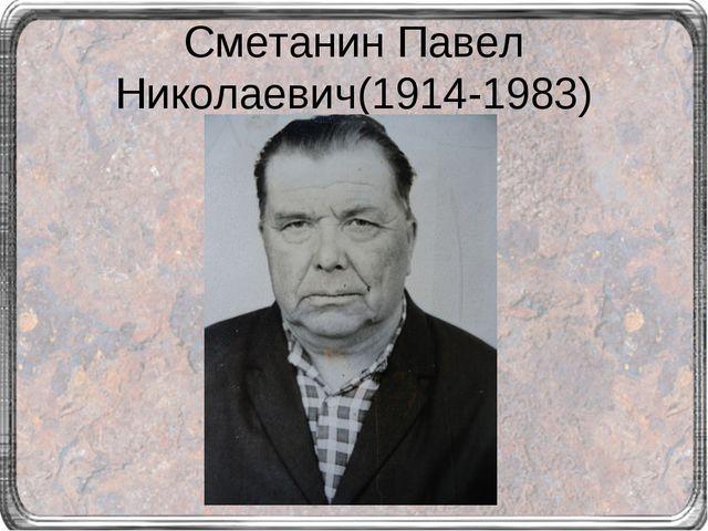 Сметанин Павел Николаевич(1914-1983)