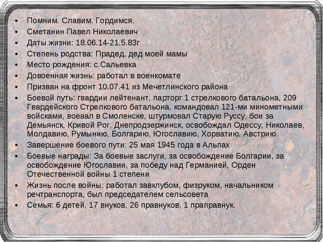Помним. Славим. Гордимся. Сметанин Павел Николаевич Даты жизни: 18.06.14-21.5...