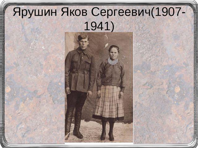 Ярушин Яков Сергеевич(1907-1941)