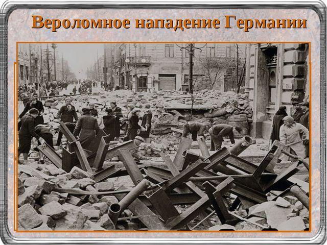 Вероломное нападение Германии Вероломное нападение Германии застало врасплох...