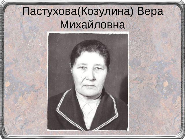 Пастухова(Козулина) Вера Михайловна
