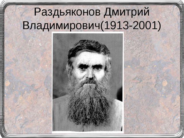 Раздьяконов Дмитрий Владимирович(1913-2001)