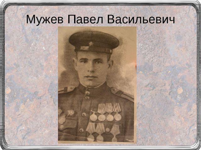 Мужев Павел Васильевич