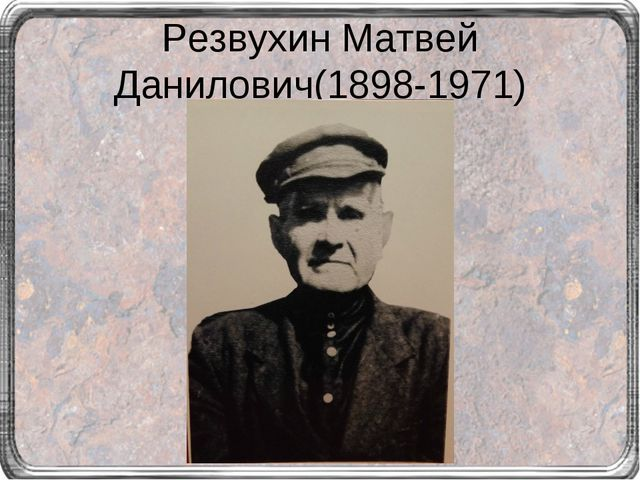 Резвухин Матвей Данилович(1898-1971)