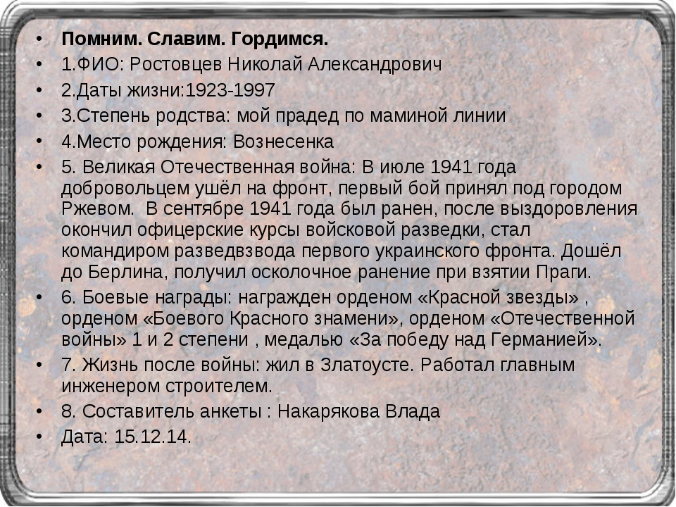Помним. Славим. Гордимся. 1.ФИО: Ростовцев Николай Александрович 2.Даты жизни...