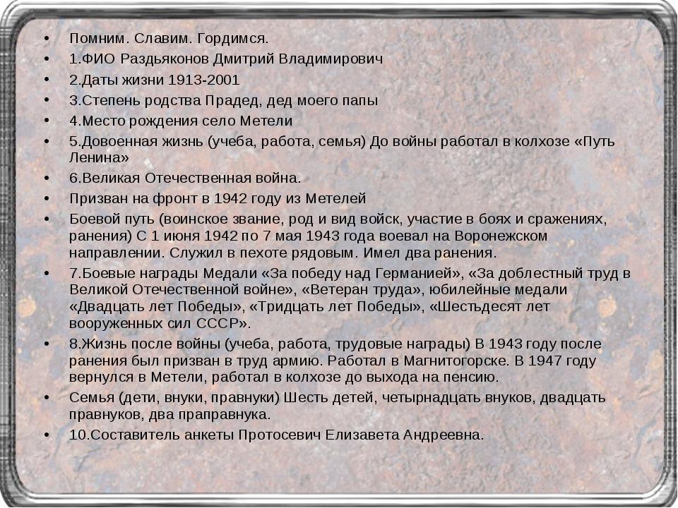 Помним. Славим. Гордимся. 1.ФИО Раздьяконов Дмитрий Владимирович 2.Даты жизни...