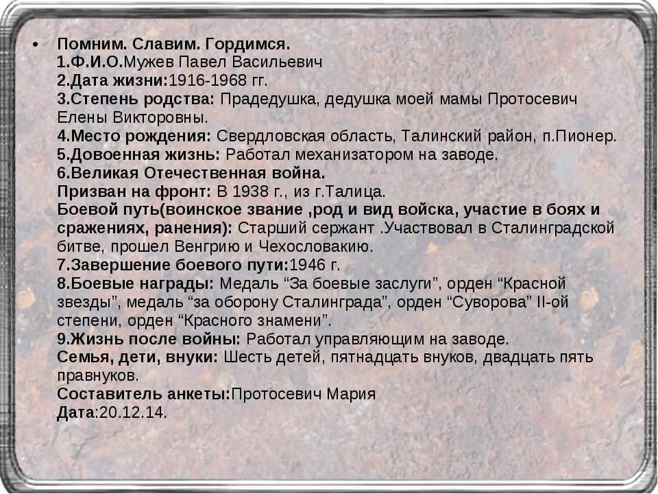 Помним. Славим. Гордимся. 1.Ф.И.О.Мужев Павел Васильевич 2.Дата жизни:1916-19...