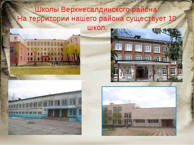 Школы Верхнесалдинского района. На территории нашего района существует 10 школ.