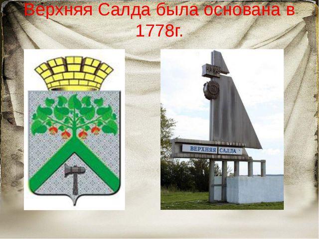 Верхняя Салда была основана в 1778г.