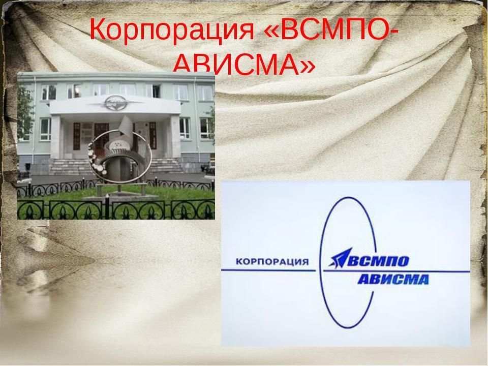 Корпорация «ВСМПО-АВИСМА»