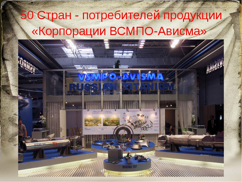 50 Стран - потребителей продукции «Корпорации ВСМПО-Ависма»