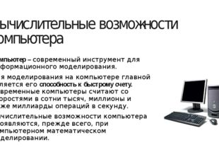Вычислительные возможности компьютера Компьютер – современный инструмент для