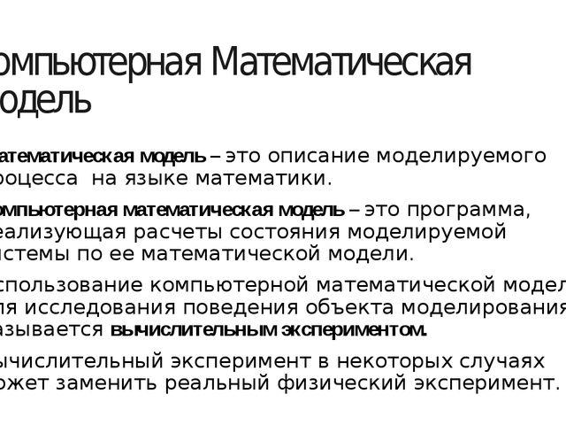 компьютерная Математическая модель Математическая модель – это описание модел...