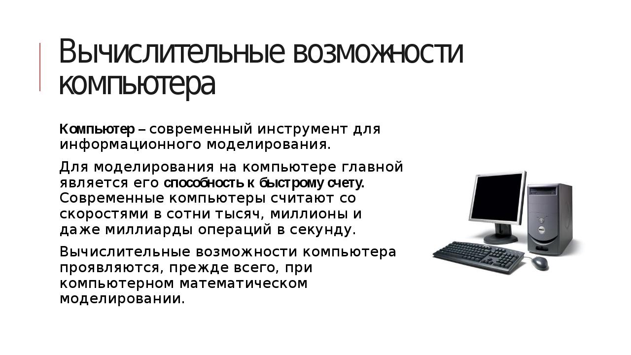 Вычислительные возможности компьютера Компьютер – современный инструмент для...