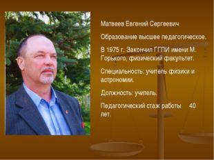 Матвеев Евгений Сергеевич Образование высшее педагогическое. В 1975 г. Законч