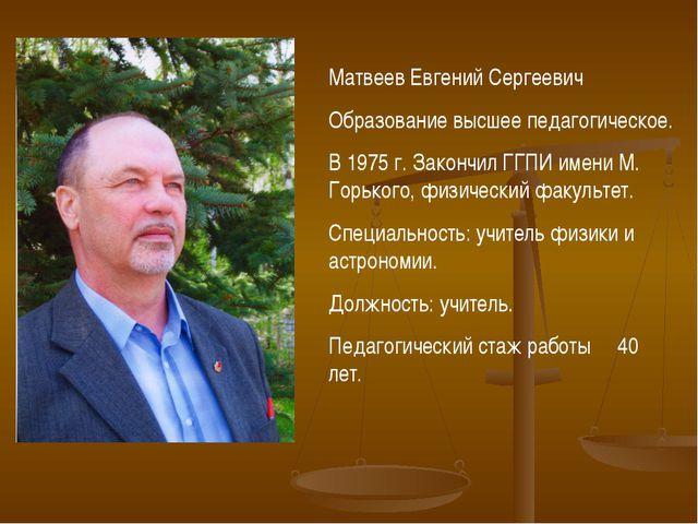 Матвеев Евгений Сергеевич Образование высшее педагогическое. В 1975 г. Законч...