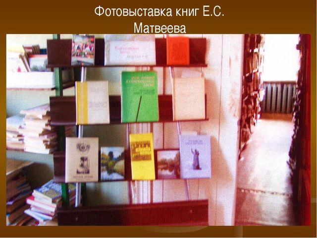 Фотовыставка книг Е.С. Матвеева