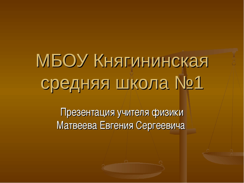 МБОУ Княгининская средняя школа №1 Презентация учителя физики Матвеева Евгени...