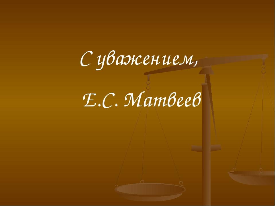 С уважением, Е.С. Матвеев