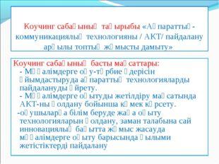 Коучинг сабағының тақырыбы «Ақпараттық- коммуникациялық технологияны / АКТ/ п