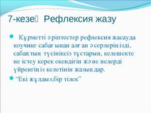7-кезең Рефлексия жазу Құрметті әріптестер рефлексия жасауда коучинг сабағына