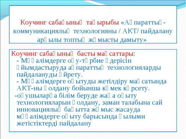 Коучинг сабағының тақырыбы «Ақпараттық- коммуникациялық технологияны / АКТ/ п...