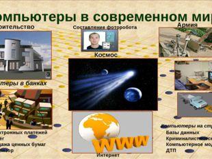 Компьютеры в современном мире Строительство Армия Космос Компьютеры на страже