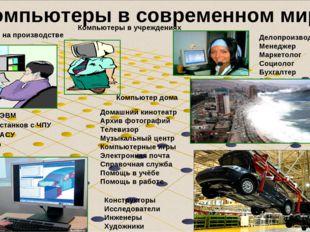 Компьютеры в современном мире Компьютеры на производстве Оператор ЭВМ Операто
