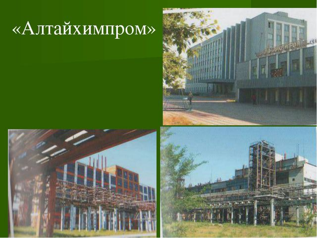 «Алтайхимпром»