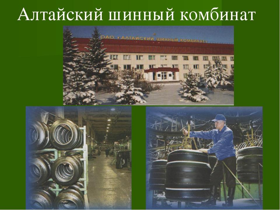 Алтайский шинный комбинат