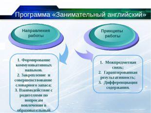 Направления работы 1. Формирование коммуникативных навыков. 2. Закрепление и