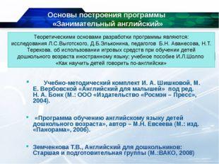 Основы построения программы «Занимательный английский» Учебно-методический