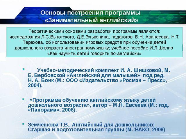 Основы построения программы «Занимательный английский» Учебно-методический...