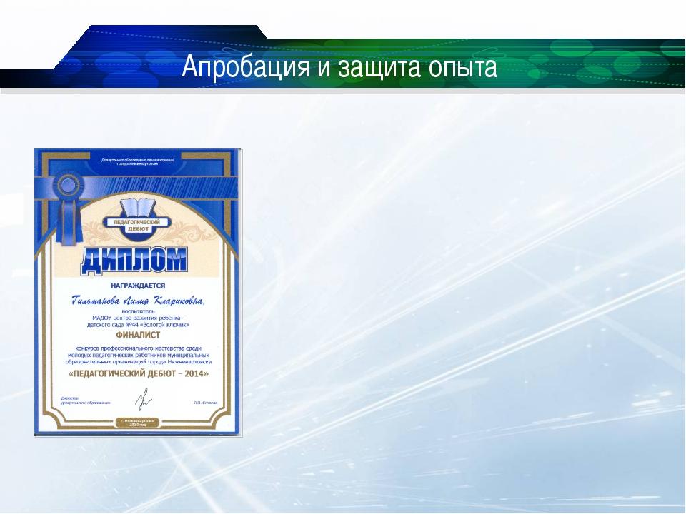 Апробация и защита опыта www.themegallery.com Company Logo