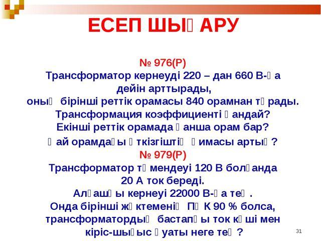 * ЕСЕП ШЫҒАРУ № 976(Р) Трансформатор кернеуді 220 – дан 660 В-қа дейін арттыр...