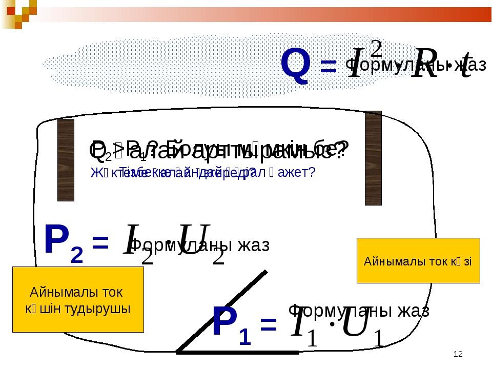* Айнымалы ток көзі Q = Формуланы жаз P1 = Формуланы жаз Q қалай арттырамыз?...