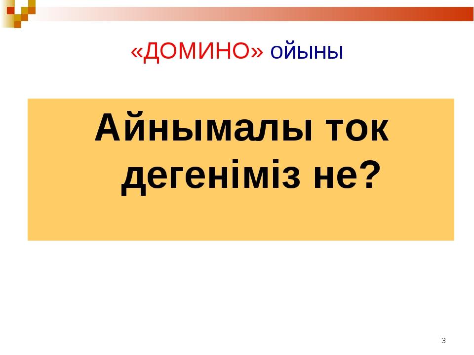 * «ДОМИНО» ойыны Айнымалы ток дегеніміз не?