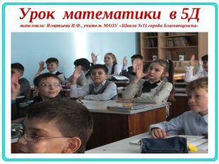 Урок математики в 5Д выполнила: Игнатьева Н.Ф., учитель МАОУ «Школа №11 город