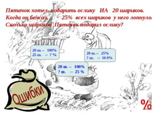 . 20 ш. – 100% ? ш. -- 25 % 20 ш. – 25% ? ш. -- 10 0% 20 ш. – 100% 25 ш. -- ?