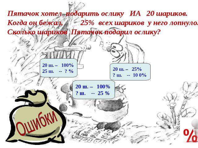 . 20 ш. – 100% ? ш. -- 25 % 20 ш. – 25% ? ш. -- 10 0% 20 ш. – 100% 25 ш. -- ?...