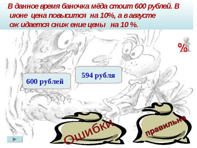 В данное время баночка мёда стоит 600 рублей. В июне цена повысится на 10%,...