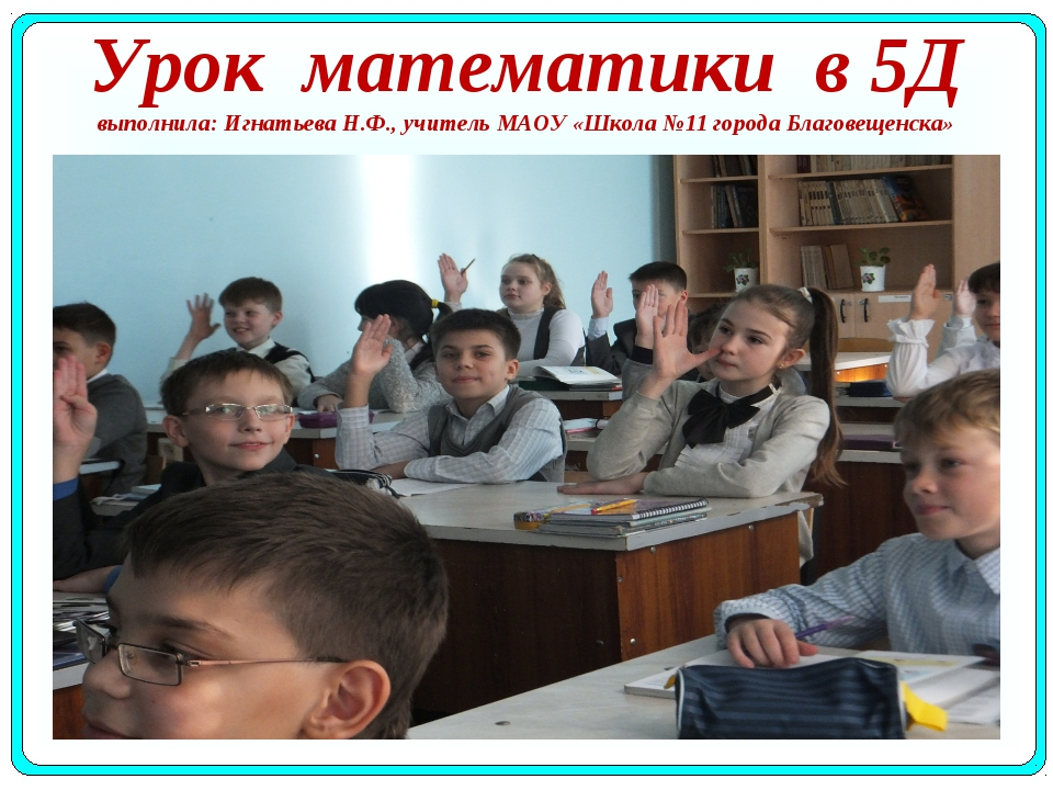 Урок математики в 5Д выполнила: Игнатьева Н.Ф., учитель МАОУ «Школа №11 город...