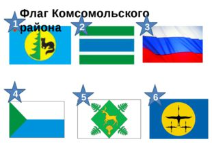 Флаг Комсомольского района 1 2 4 3 5 6