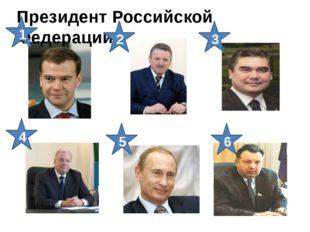 Президент Российской Федерации 1 2 3 4 5 6