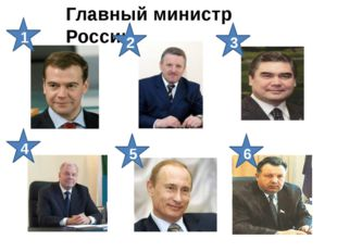 Главный министр России 1 2 3 4 5 6