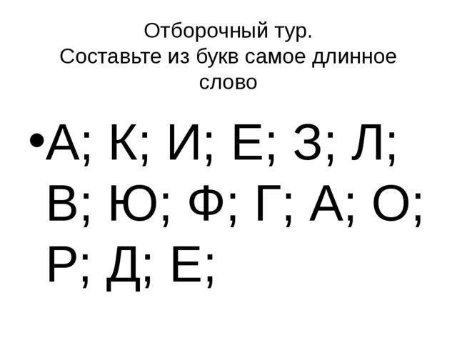 Отборочный тур. Составьте из букв самое длинное слово А; К; И; Е; З; Л; В; Ю;...